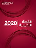 2020 الخطة التدريبية