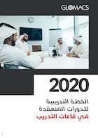 الخطة التدريبية للدورات المُنعقدة في قاعات التدريب 2020