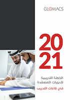 الخطة التدريبية للدورات المُنعقدة في قاعات التدريب 2021