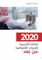 الخطة التدريبية للدورات الإفتراضية 2020