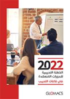 الخطة التدريبية للدورات المُنعقدة في قاعات التدريب 2022