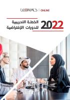 الخطة التدريبية للدورات الإفتراضية 2022